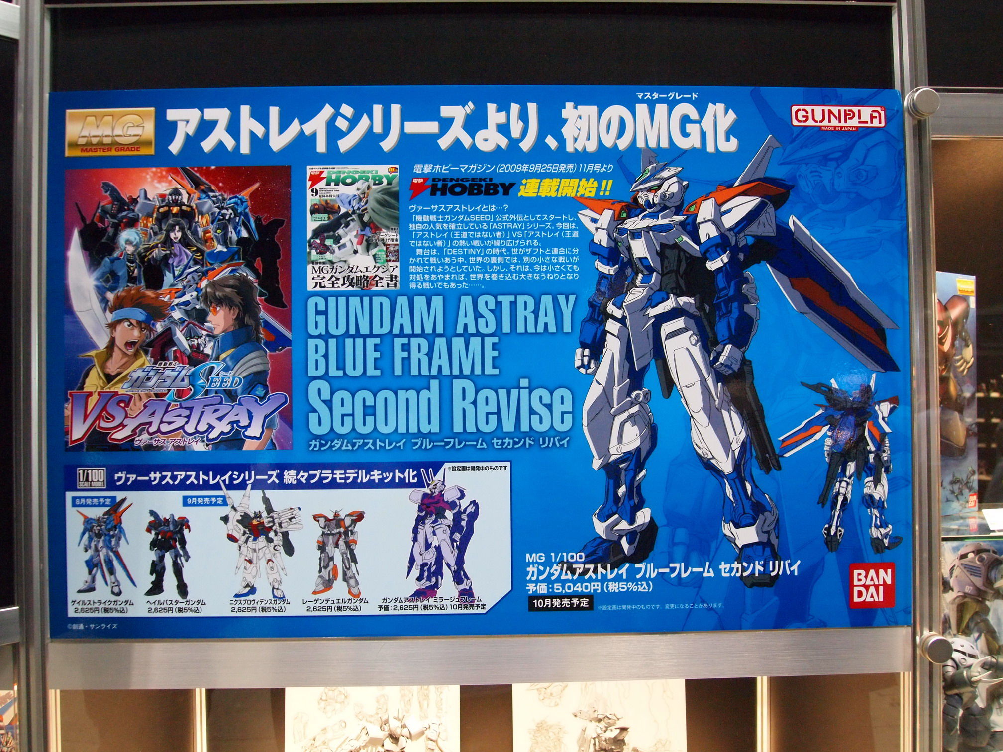 Gbe Mg Astray Blue Frame Second Revise An American Salaryman In Osaka Gundam Its Scheduled For October Release At 5040 Yen As I Said My Liveblog Like The Sword But Ive Done One